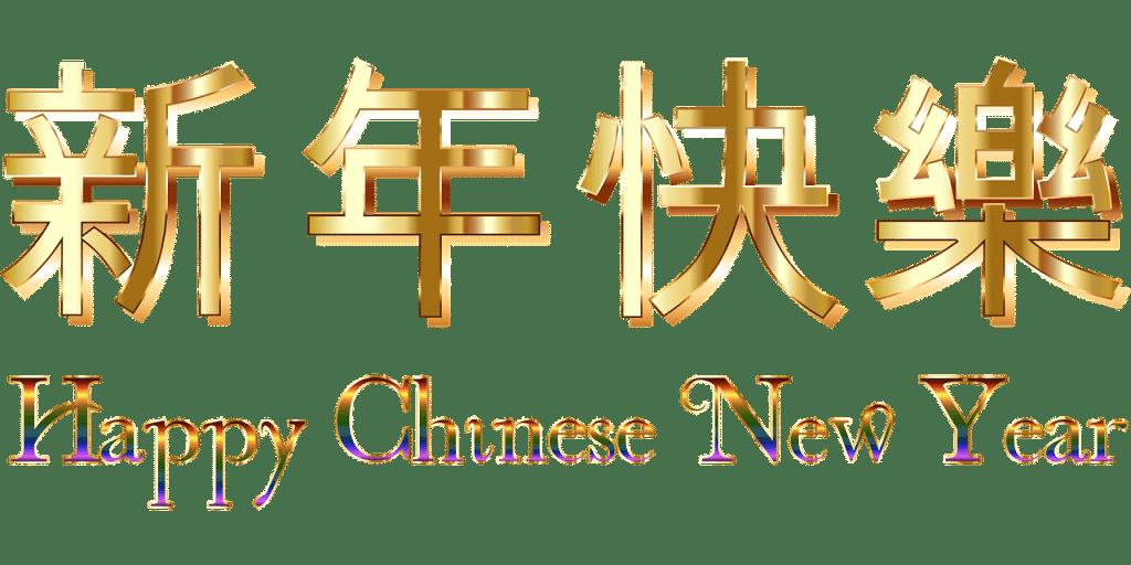 5 Ucapan Tahun Baru Cina Untuk Anda Ucap Semasa Cny Limau Mandarin